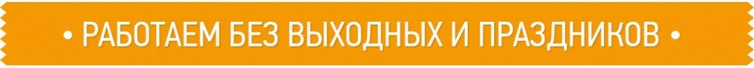 Оранжевый баннер